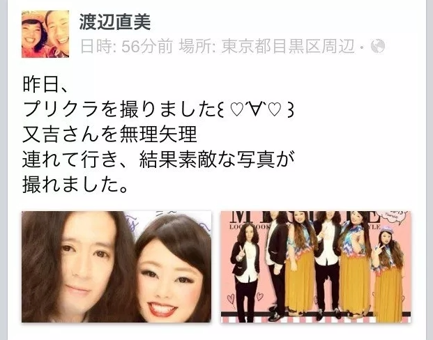 又吉直樹彼女渡辺直美3.png
